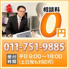 着手金0円 TEL:011-751-9885 受付時間:9:00-20:00